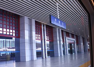 The platform at Chibi North Railway Station ,China.jpg