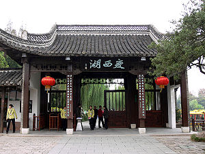 Thin West Lake south entrance.JPG