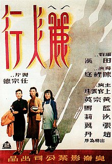 <i>Women Side by Side</i> 1949 film by Chen Liting