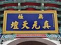 Title of Wu-ji Jen-yuan Altar, Tamsui Wu-ji Tian-yuan Temple 20160306.jpg