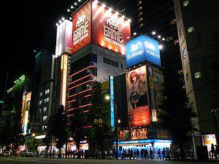 File:Toranoana, Taito Game Station, Sofmap in Akihabara ...