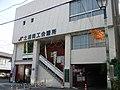 Tsuchiura Chamber of Commerce and Industry.jpg