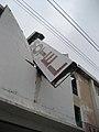 TulaneAvenueMotelSign2.JPG