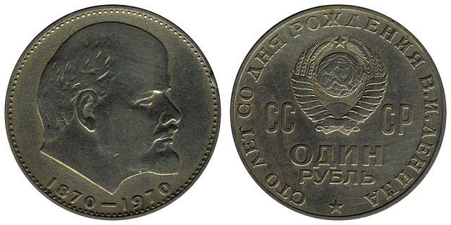 Монета в честь 100-летия со дня рождения Ленина— самая массовая памятная монета в СССР, тираж составил 100млн штук