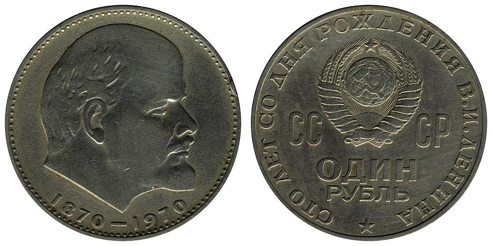 URSS 1 rublo centenario nascita Lenin