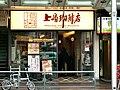 Ueshima Coffee.JPG