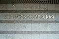 Ulitsa Skobelevskaya (Улица Скобелевская) (6410269795).jpg