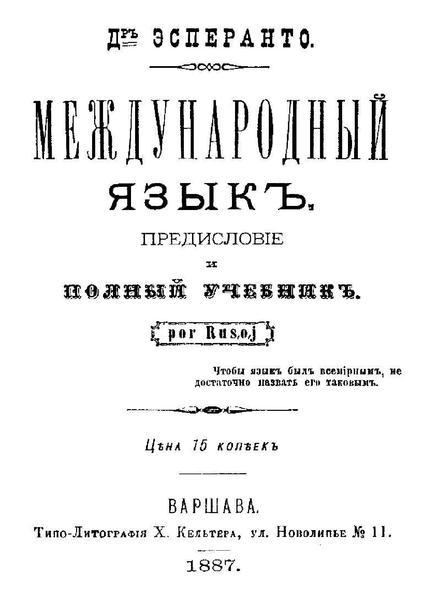File:Unua Libro ru 1st ed.pdf
