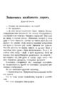 V.M. Doroshevich-Collection of Works. Volume IX. Court Essays-182.png