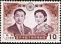 Wedding of Crown Prince Akihito stamp of 10Yen.jpg