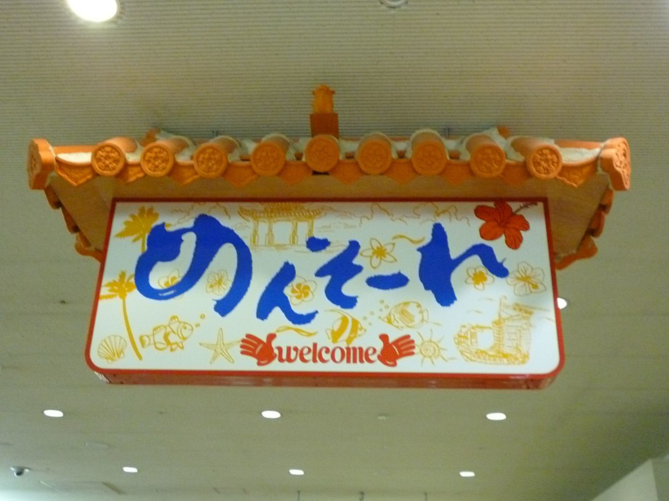 Welcome sign in Okinawan