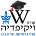 Wikipedia course for BA students at Tel Aviv University - Course Logo.png