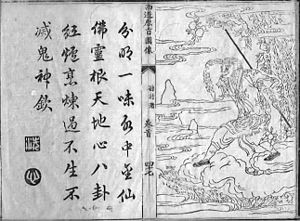 Gods and demons fiction - Illustrated edition of Journey to the West, a gods and demons novel.