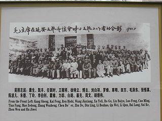 Yanan Rectification Movement