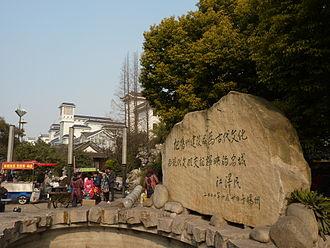 Jiang Zemin - Jiang Zemin's inscription engraved on a stone in his hometown, Yangzhou