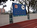 YuenLongStadium Clock.jpg