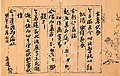 YunSeondo seosin 1654.jpg