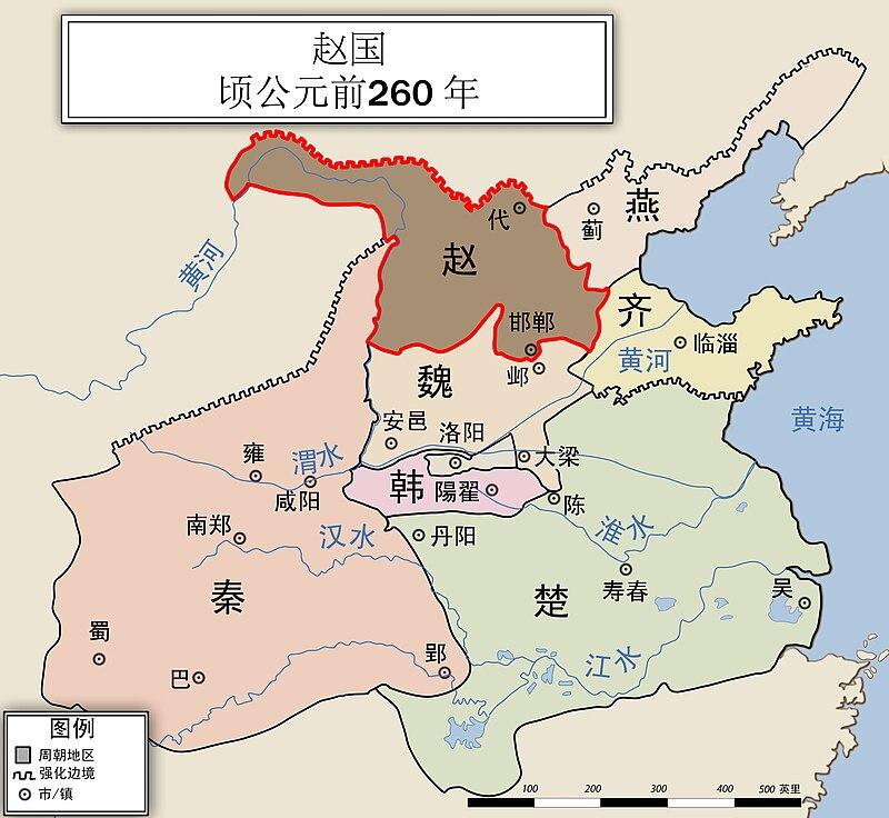 ZH-赵国地图260BCE.jpg
