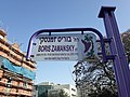 Zamansky Street in Rishon LeZion.jpg