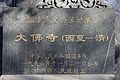 Zhangye Dafo Si 2014.01.02 15-14-08.jpg