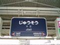 Zyusou Sta Name Kyoto Line.JPG