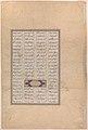 """Bahram Gur Slays the Rhino-Wolf"", Folio 586r from the Shahnama (Book of Kings) of Shah Tahmasp MET DP256235.jpg"