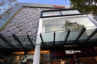 Westfield Chatswood - Image: (1)Westfield Chatswood 999