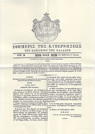 National Bank of Greece - Royal decree on the foundation of the National Bank of Greece, 27 April 1841.