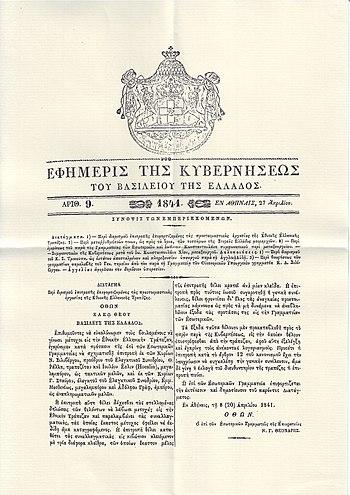English: Royal Decree for the establishment of...