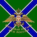 Береговая охрана ФСБ России.jpg