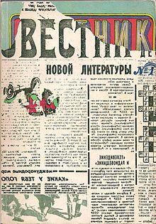 Книга независимую газету свежий номер