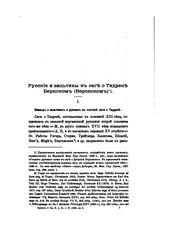Русские и вильтины в саге о Тидрике Бернском (Веронском)