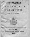 Вологодские губернские ведомости, 1839.pdf