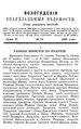 Вологодские епархиальные ведомости. 1890. №12.pdf