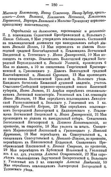 File:Вологодские епархиальные ведомости. 1890. №12.pdf