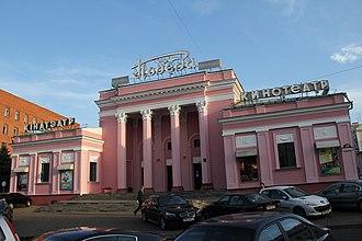Cinema of Belarus - Pobeda cinema in Minsk