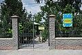 Вход в Запорожский ботанический сад.jpg