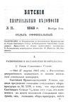 Вятские епархиальные ведомости. 1863. №21 (офиц).pdf