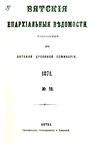 Вятские епархиальные ведомости. 1871. №19 (офиц.).pdf