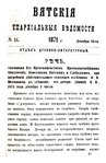 Вятские епархиальные ведомости. 1871. №24 (дух.-лит.).pdf