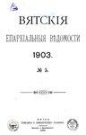 Вятские епархиальные ведомости. 1903. №05 (неофиц.).pdf