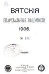 Вятские епархиальные ведомости. 1906. №13 (офиц.).pdf