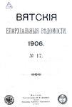 Вятские епархиальные ведомости. 1906. №17 (офиц.).pdf