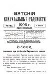 Вятские епархиальные ведомости. 1906. №31 (неофиц.).pdf