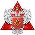 Герб Великой ложи России.jpg