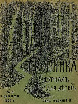 """Журнал """"Тропинка"""".jpg"""