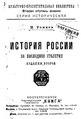 История России за последнее столетие 1918.pdf