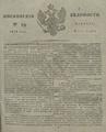 Московские ведомости 1816-19-36.pdf