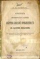 Очерк исторического развития фабрично-заводской промышленности в Царстве Польском 1887.pdf