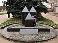 Пам'ятний знак до 10-ти річчя Чорнобильської трагедії DSCF6528.JPG